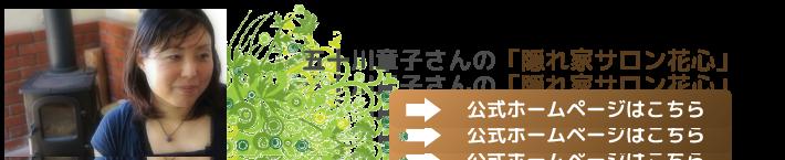 五十川章子さんの隠れ家サロン花心ホームページ