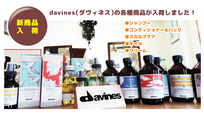 美容室ニココニコラへdavines(ダヴィネス)ヘアケア商品入荷