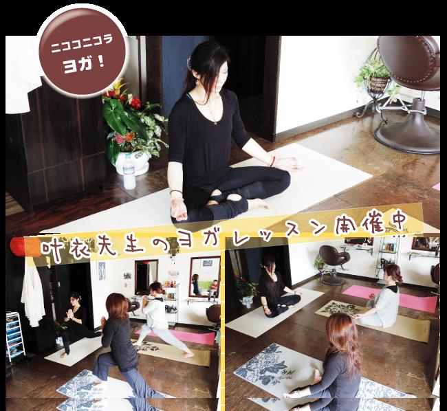 美容室ニココニコラ叶衣先生によるヨガ教室