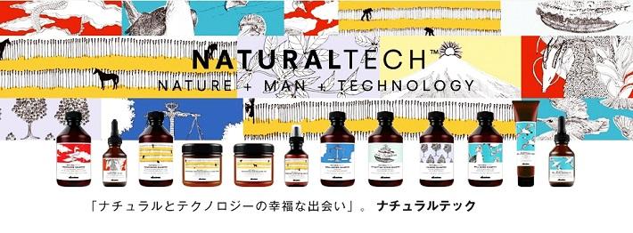 NATURALTECK(ナチュラルテック)ヘアケア商品