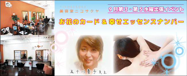 「お花カード&リンパ・フットマッサージ」9月日程のお知らせ