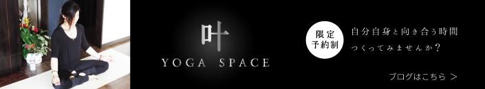 叶YOGA SPACEブログ