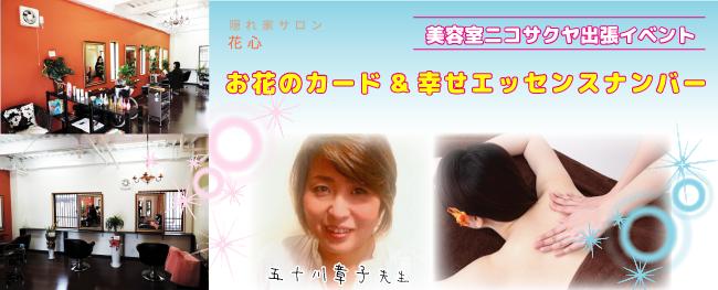 「お花カード&リンパマッサージ」花心1月20日イベント