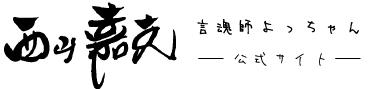 言魂師 西山嘉克 ホームページ