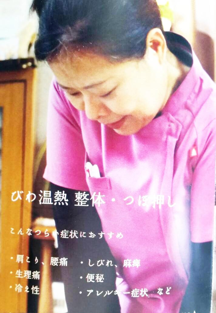 「びわ温熱療法」7月15日(金)開催2