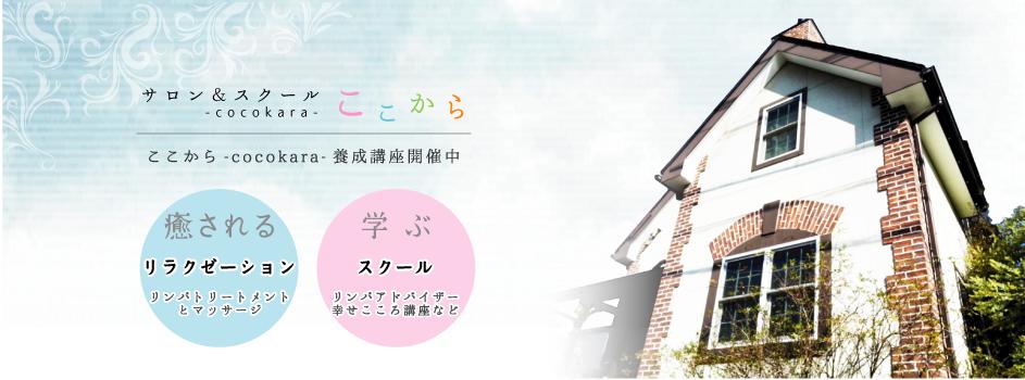「お花カード&リンパトリートメント」花心12月7日(水)・21日(水)5