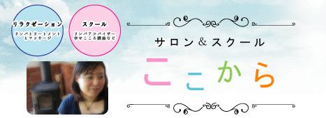 「お花カード&リンパマッサージ」ここから 5月18日イベント