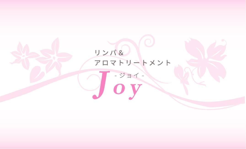 ~ JOY ~ 山内智子さんのリンパトリートメント!【9月キャンペーン】1