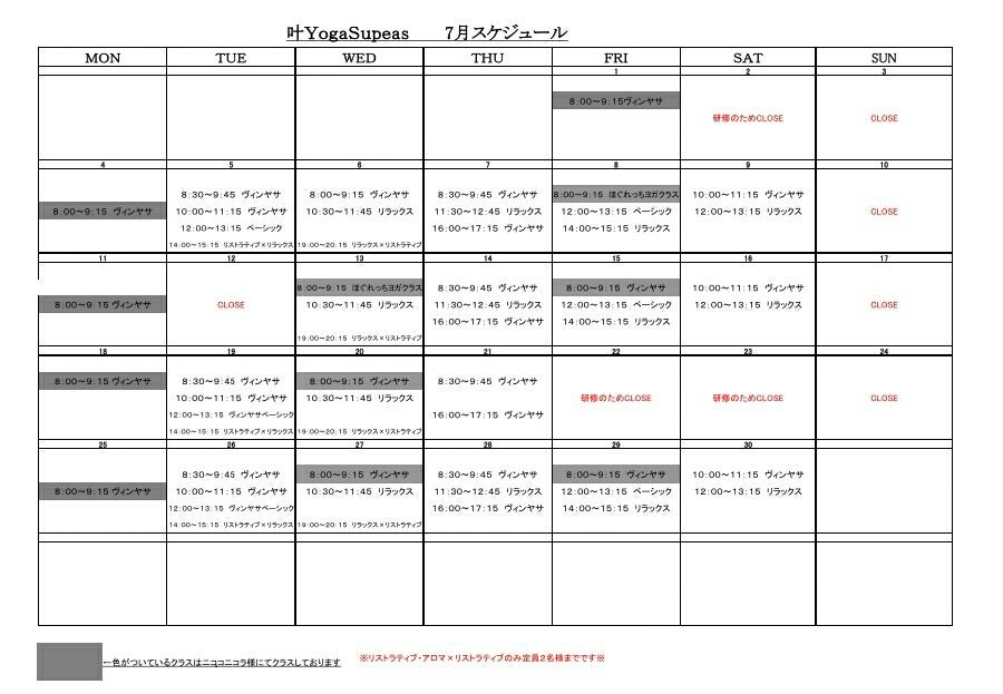 叶YogaSpace7月スケジュール