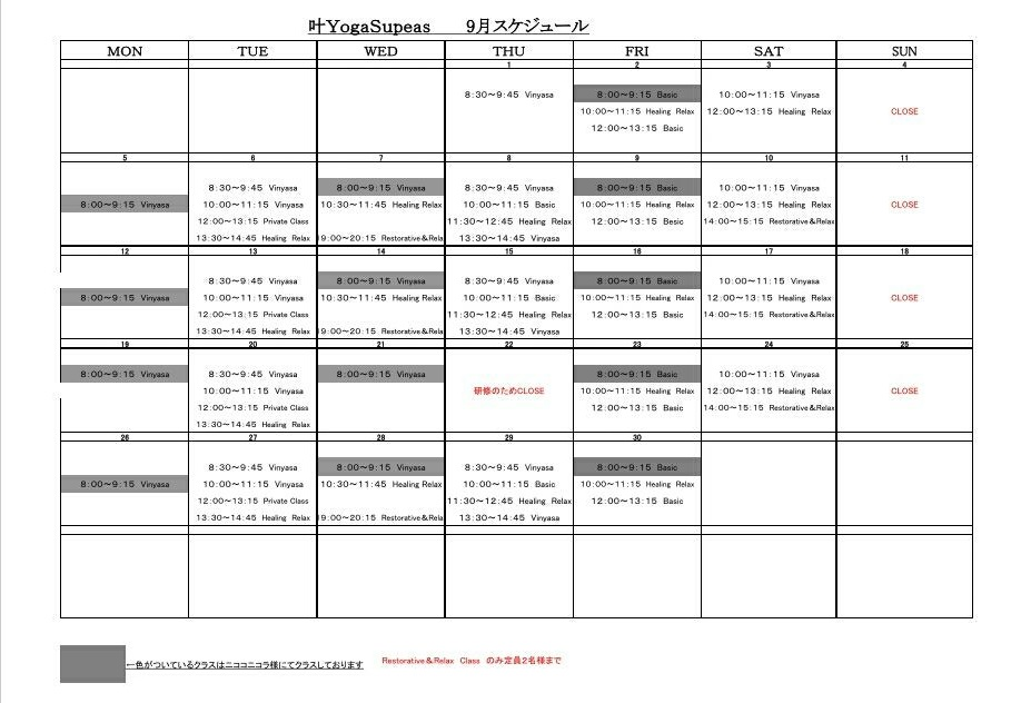 叶YOGA SPACEの9月ヨガレッスン日程(美容室ニコサクヤ内)