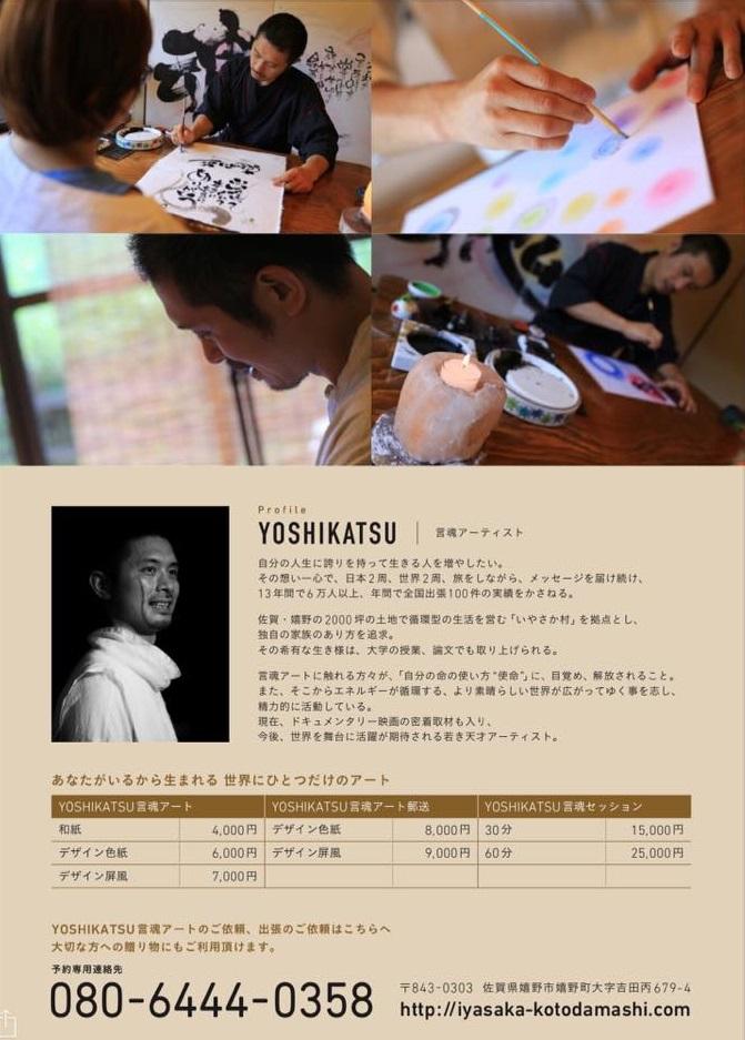 言魂アーティストYOSHIKATSU-書き下ろしイベント-
