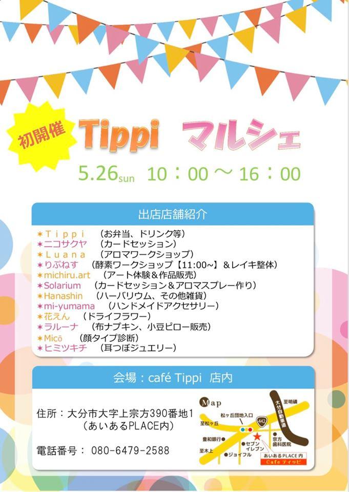 5月26日イベント:初マルシェ♡ in Cafe Tippi1