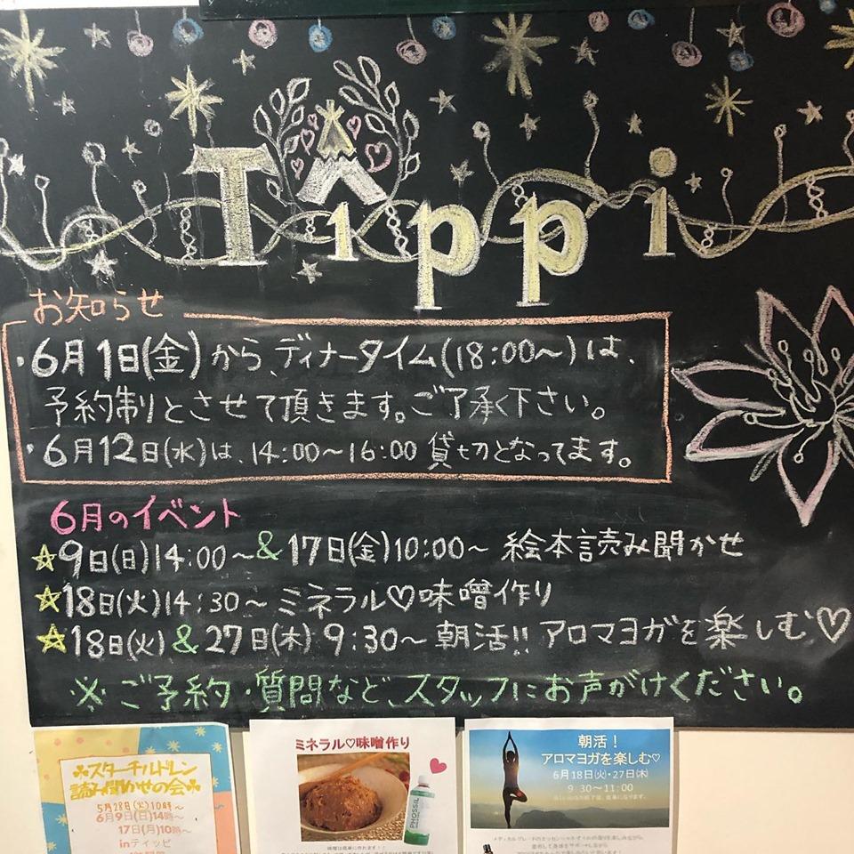 Cafe Tippi 6月1日より営業時間変更となります!1